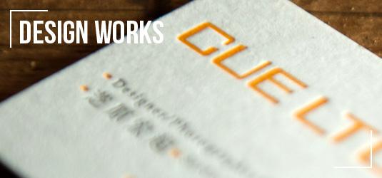 Design Works(デザイン実績紹介)