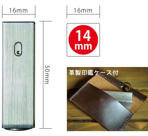 タイプ-B 14mm イメージ