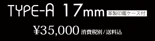 タイプ-A 17mm