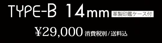 タイプ-B 14mm